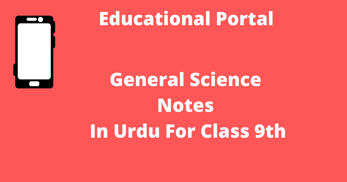 General Science Notes In Urdu For Class 9th