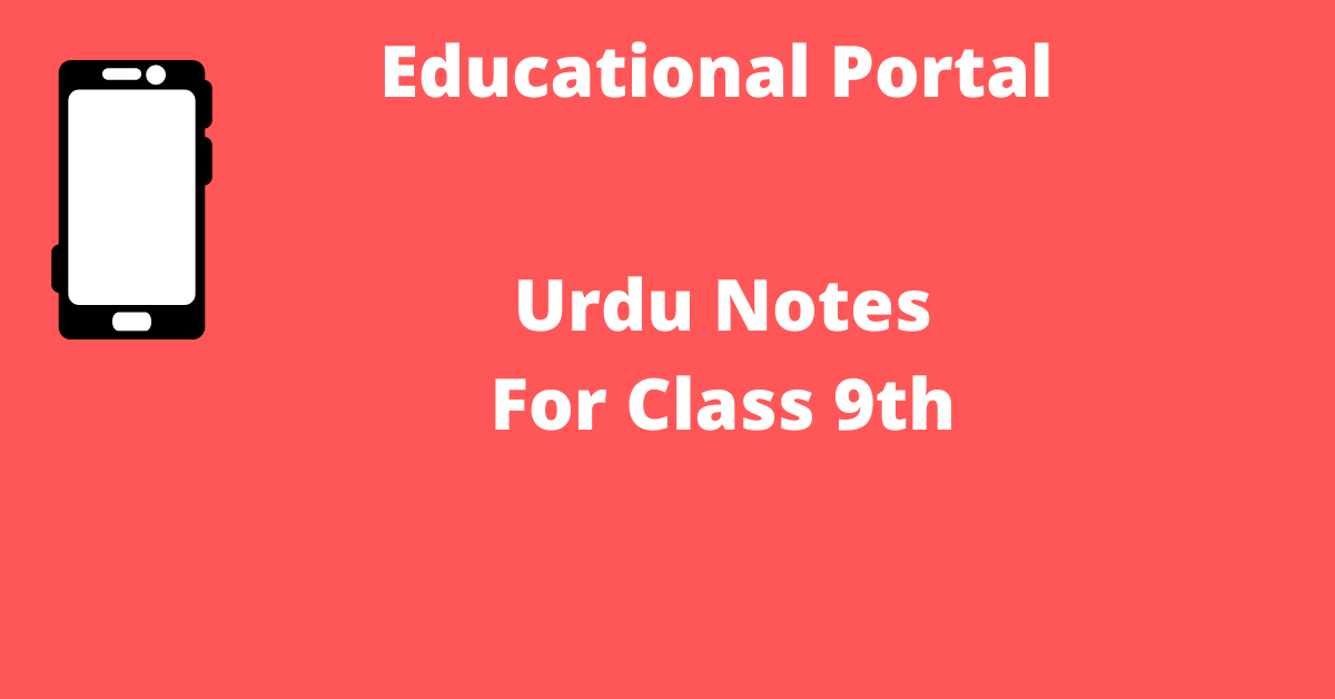 Urdu Notes For Class 9th